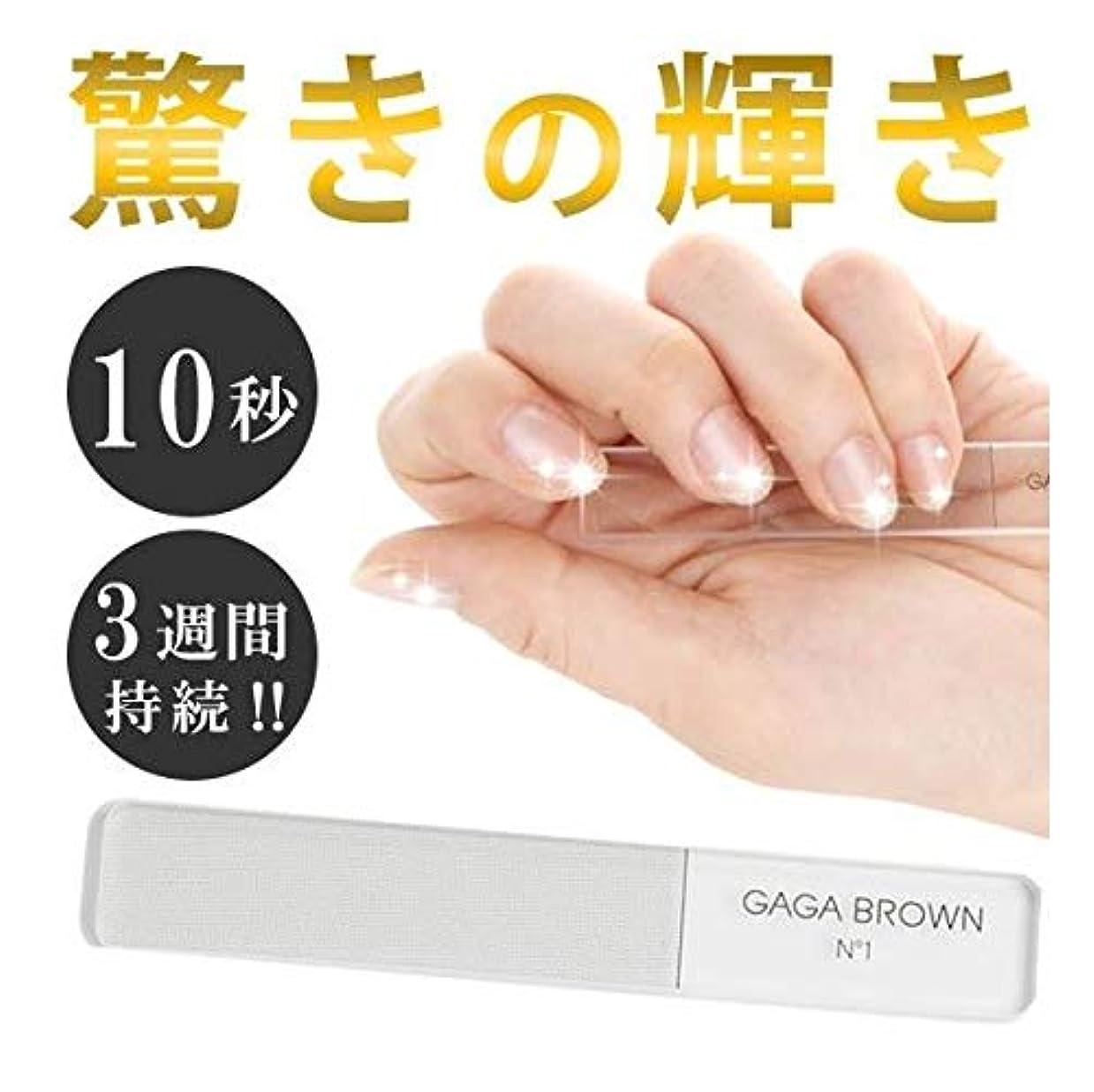 ガチョウ変える可塑性GAGABROWN N1 NAIL SHINER(ガガブラウン ネイルシャイナー) 爪磨き 爪みがき 爪やすり ガラス製 バッファー つめやすり