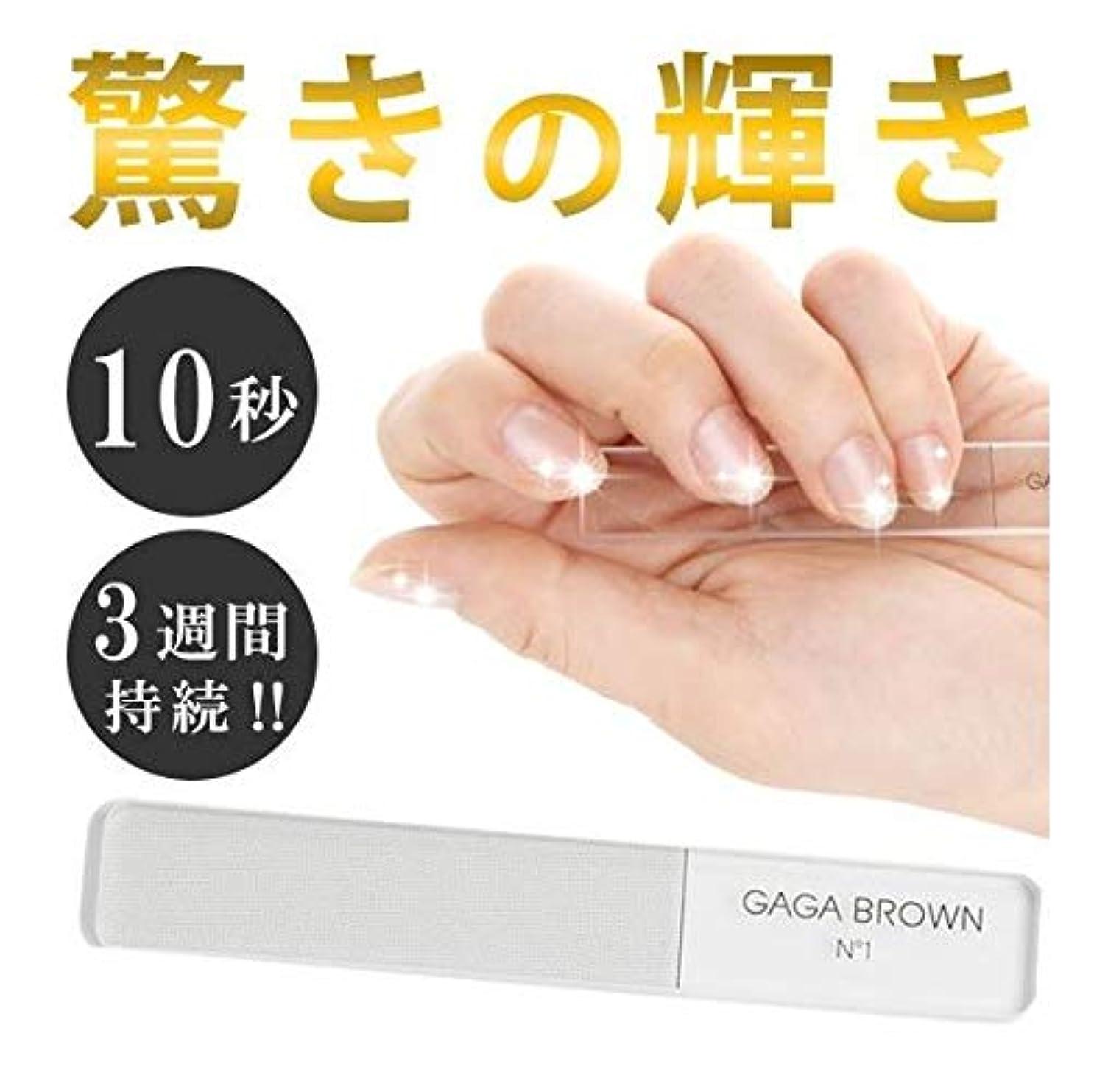 硬さ規則性ガジュマルGAGABROWN N1 NAIL SHINER(ガガブラウン ネイルシャイナー) 爪磨き 爪みがき 爪やすり ガラス製 バッファー つめやすり