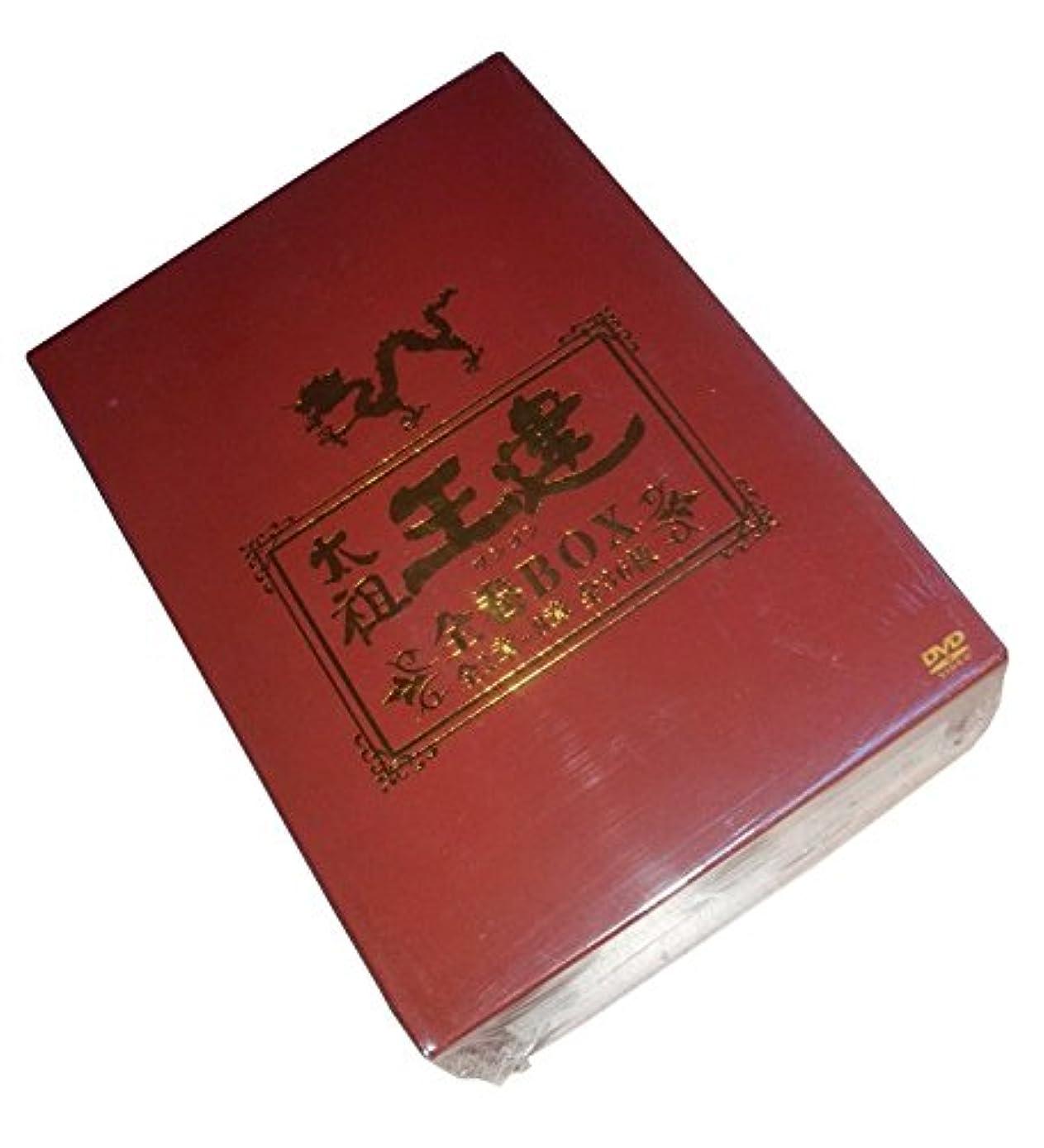 シンプトンピークペース太祖王建(ワンゴン) 全巻1~8 BOX 2010 主演: チェ?スジョン