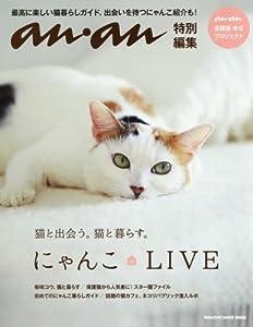 アンアン特別編集 にゃんこ LIVE (マガジンハウスムック)