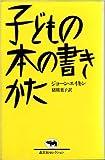 子どもの本の書きかた (晶文社セレクション)