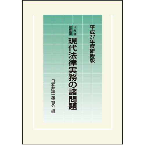 日弁連研修叢書 現代法律実務の諸問題<平成27年度研修版>