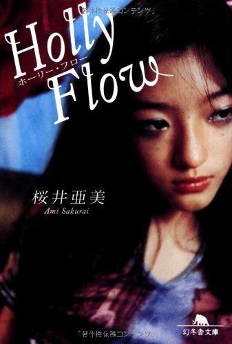 Holly Flow (幻冬舎文庫)の詳細を見る
