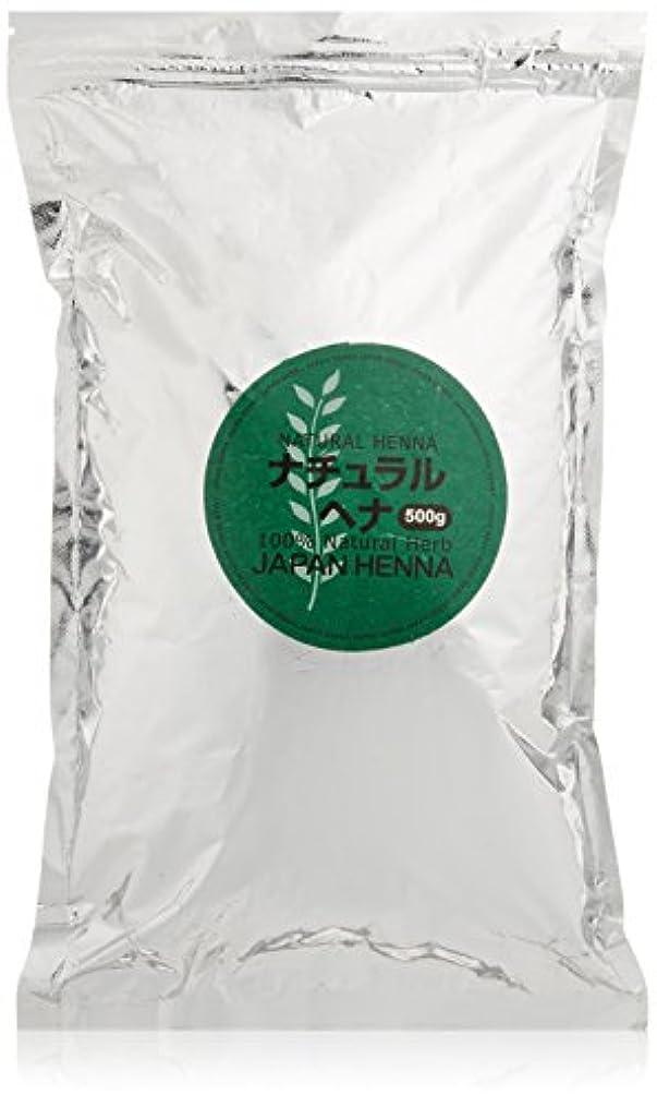 郵便物未来ドキドキジャパンヘナ ナチュラルトリートメント 500g