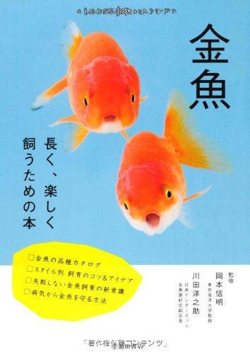 金魚-長く、楽しく飼うための本 (池田書店 もっとわかる動物のことシリーズ)の詳細を見る
