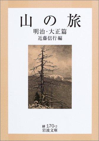 山の旅 明治・大正篇 (岩波文庫)の詳細を見る