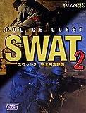 POLICE Police Quest SWAT 2 完全日本語版