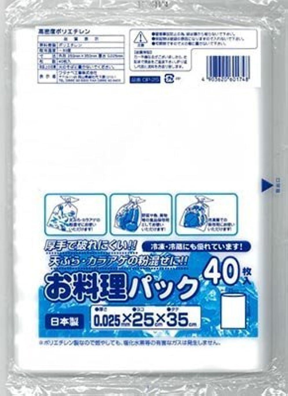 ミント体細胞いわゆるワタナベ工業 お料理パック 40枚 OP-25