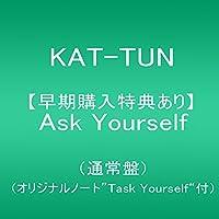 """【早期購入特典あり】Ask Yourself(通常盤)(オリジナルノート""""Task Yourself""""付)"""
