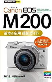 今すぐ使えるかんたんmini Canon EOS M200 基本&応用 撮