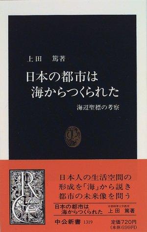 日本の都市は海からつくられた―海辺聖標の考察 (中公新書)の詳細を見る