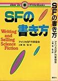 SFの書き方 (How to write books)