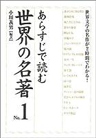 あらすじで読む世界の名著〈No.1〉―世界文学の名作が2時間でわかる! (楽書ブックス)