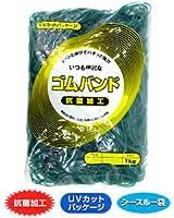 輪ゴム(ゴムバンド) #150(#14-3) ミドリ色 1kg(正味重量) UVカットシ-スルーポリ袋入り
