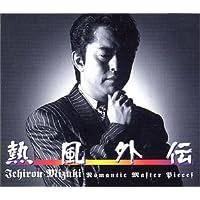 熱風外伝 ― Romantic Master Pieces / 水木一郎 CD-BOX