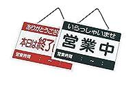 店舗備品 店頭サイン 営業中札 表:営業中/裏:終了 業務用 国産 日本製