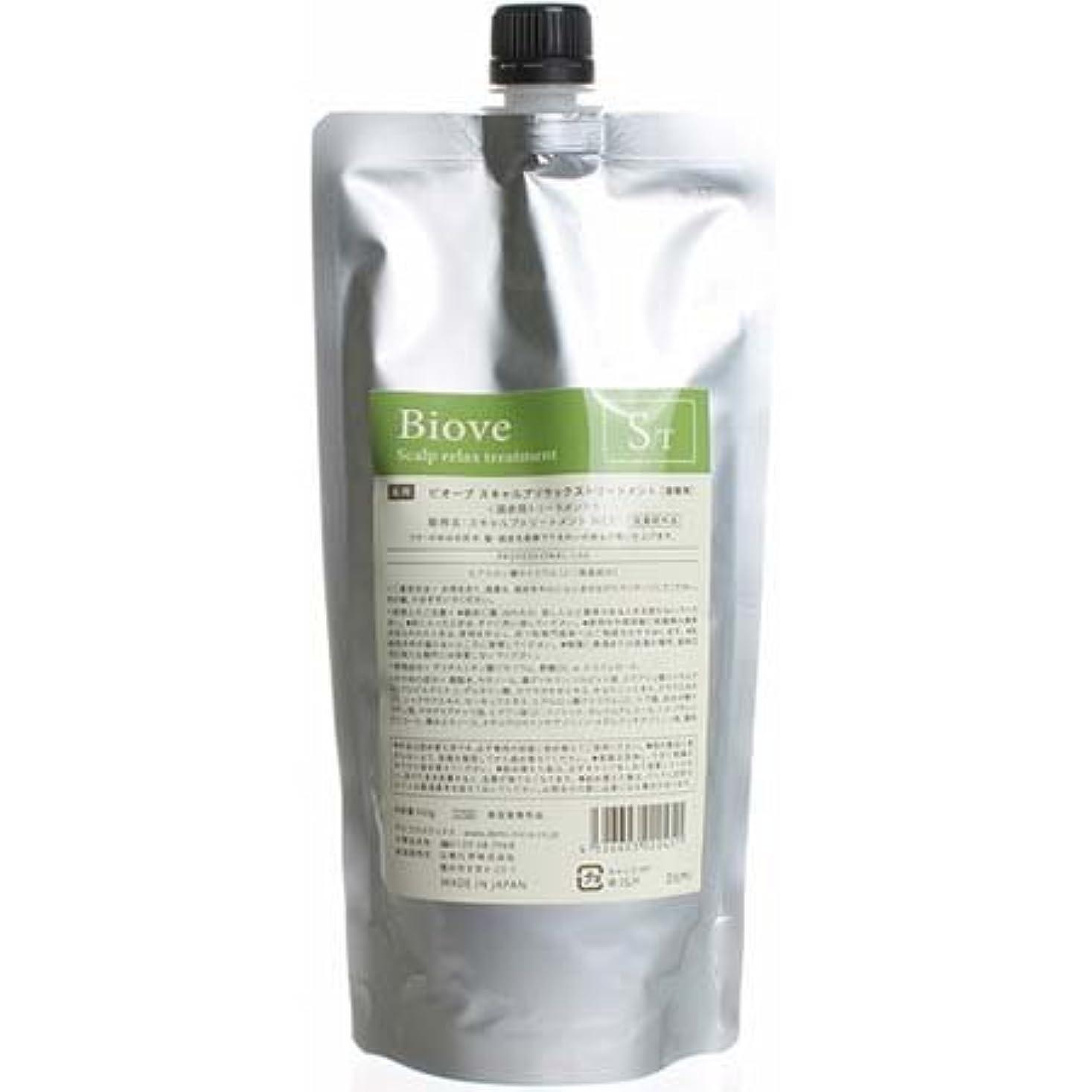 テロリスト台風味わうデミ〈ビオーブ〉スキャルプリラックス トリートメント[医薬部外品] 詰替用450g