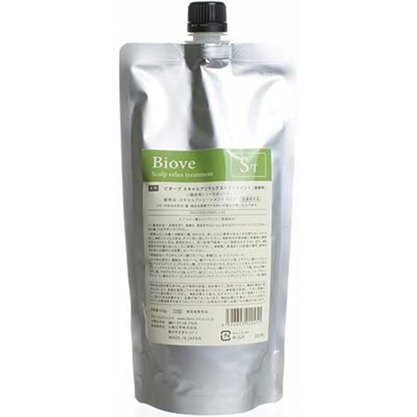 デミ〈ビオーブ〉スキャルプリラックス トリートメント[医薬部外品] 詰替用450g