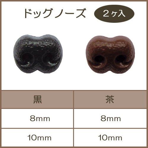 ドッグノーズ(2ヶ入) 10mm 黒