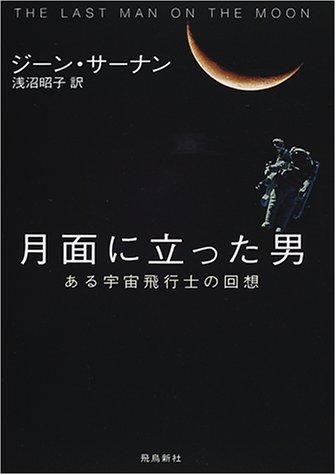 月面に立った男—ある宇宙飛行士の回想