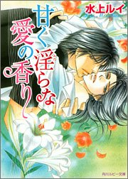 甘く淫らな愛の香り (角川ルビー文庫)の詳細を見る