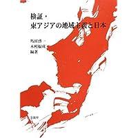 検証・東アジアの地域主義と日本
