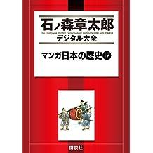 マンガ日本の歴史(12) (石ノ森章太郎デジタル大全)