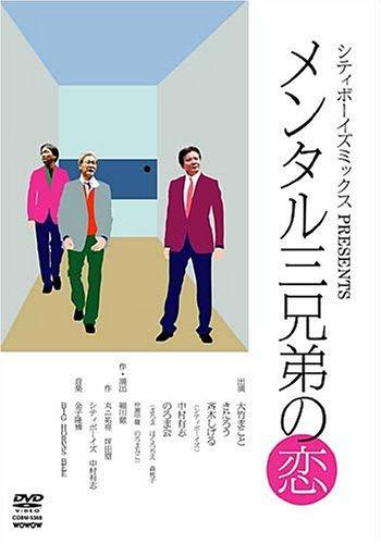 メンタル三兄弟の恋 [DVD]の詳細を見る