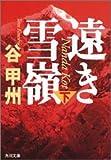 遠き雪嶺(下) (角川文庫)   (角川書店)