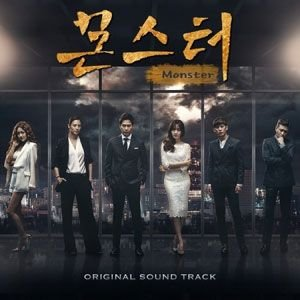 モンスター OST (MBC TVドラマ) (韓国盤) - V.A.
