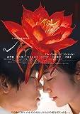 シャニダールの花 特別版[DVD]