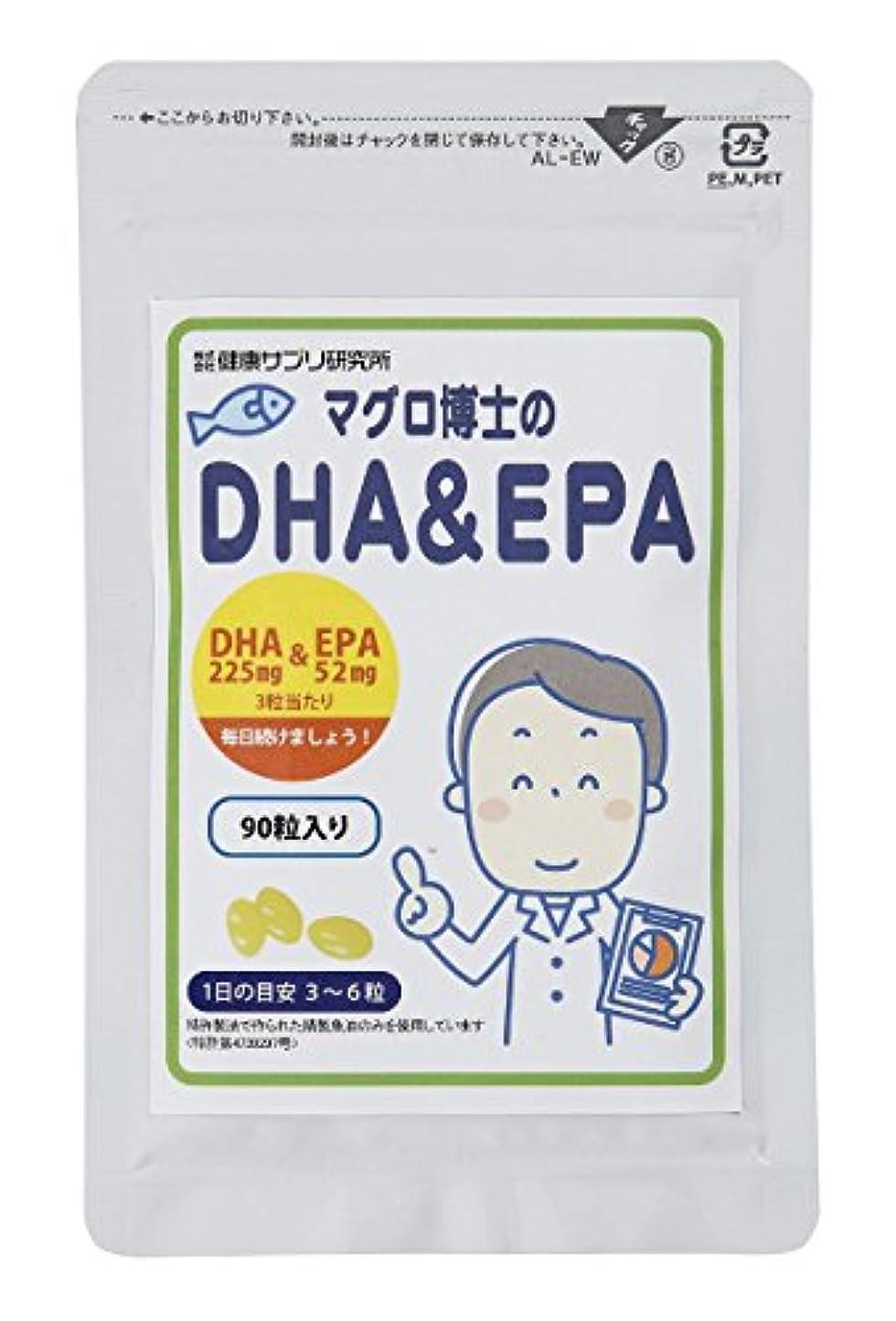 追放する水マーカー健康サプリ研究所 マグロ博士のDHA&EPA 90粒【 DHA EPA】3粒でお刺身約2~2人前のDHA?EPAを摂取