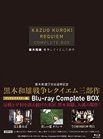 7回忌追悼記念 黒木和雄 戦争レクイエム三部作 Blu-ray Complete BOX(Blu-ray Disc)
