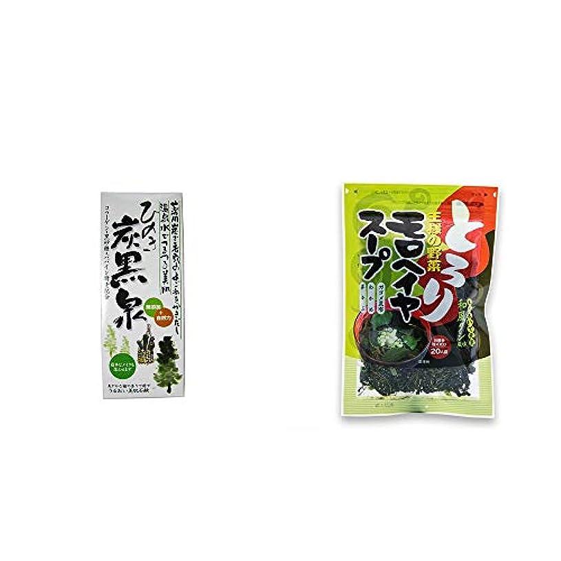 臨検引き潮鳩[2点セット] ひのき炭黒泉 箱入り(75g×3)?王様の野菜 モロヘイヤスープ(80g)