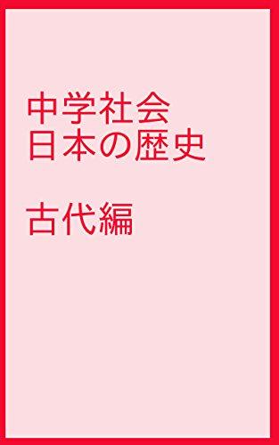 中学社会 日本の歴史 古代編