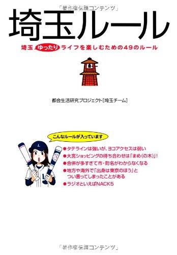 埼玉ルールの詳細を見る