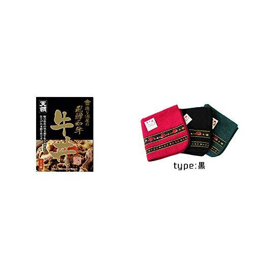 [2点セット] 天領酒造 造り酒屋の飛騨和牛 牛丼(1人前)・さるぼぼ 刺繍ミニタオル【黒】