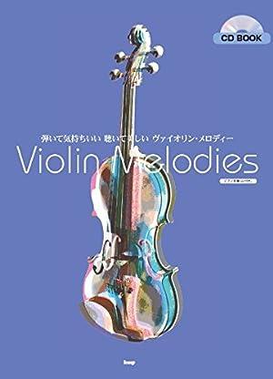 CD BOOK/ヴァイオリン・ソロ 弾いて気持ちいい、聴いて美しい ヴァイオリン・メロディ ピアノ伴奏CD付き (楽譜)
