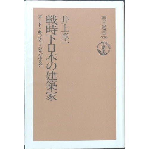 戦時下日本の建築家―アート・キッチュ・ジャパネスク (朝日選書)の詳細を見る