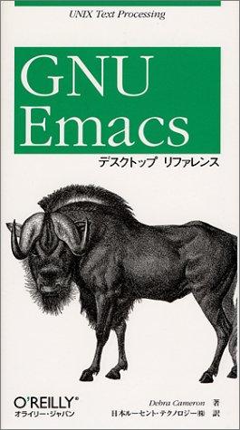 GNU Emacsデスクトップリファレンス (UNIX text processing)の詳細を見る