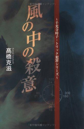 風の中の殺意―千光寺時子・トリック犯罪シリーズ