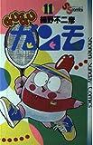 GU-GUガンモ / 細野 不二彦 のシリーズ情報を見る