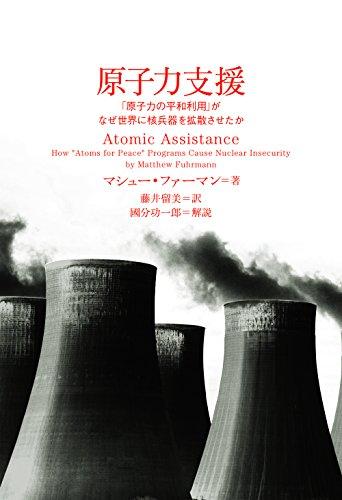 原子力支援 「原子力の平和利用」がなぜ世界に核兵器を拡散させたかの詳細を見る