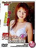 犯された隣の若奥様4 [DVD]