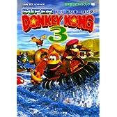 スーパードンキーコング3 (ワンダーライフスペシャル―任天堂公式ガイドブック)