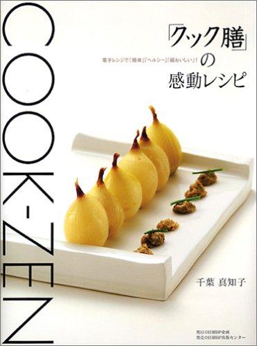 「クック膳」の感動レシピの詳細を見る
