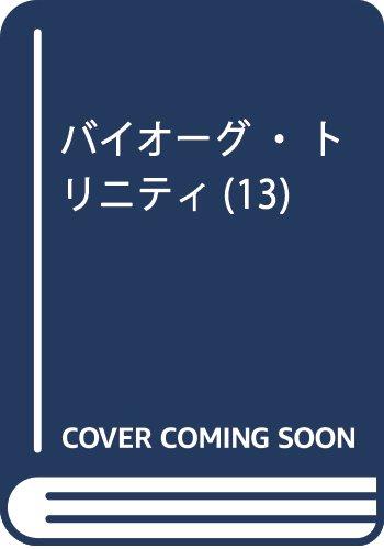 バイオーグ・トリニティ 13 (ヤングジャンプコミックス)