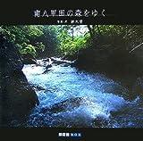 南八甲田の森をゆく―岩木登作品集 (ART BOX GALLERYシリーズ)