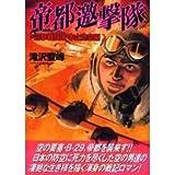 帝都邀撃隊—迎撃戦闘隊・本土防空編 (ボムコミックス (64))