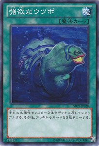 【 遊戯王 カード 】 《 強欲なウツボ 》(ノーマル)【海皇の咆哮】sd23-jp028